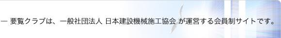 要覧クラブは、一般社団法人日本建設機械施工協会が運営する会員制サイトです。